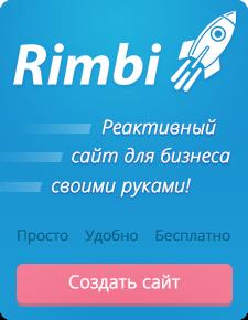 Римби - реактивный конструктор сайтов